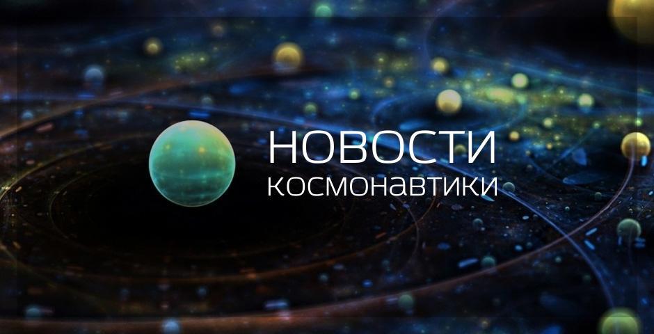 Новости российской и зарубежной космонавтики